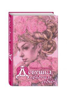 Калинина Н.Д. - Девушка, прядущая судьбу обложка книги