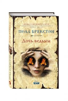 Брекстон П. - Дочь ведьмы обложка книги