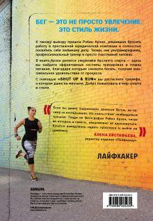 Обложка сзади Shut Up and Run. Манифест свободы и стройности Робин Арзон