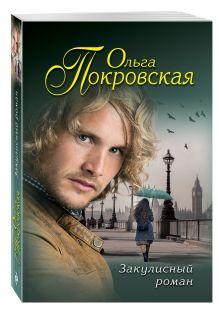 Покровская О. - Закулисный роман обложка книги