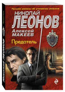 Леонов Н.И., Макеев А.В. - Предатель обложка книги