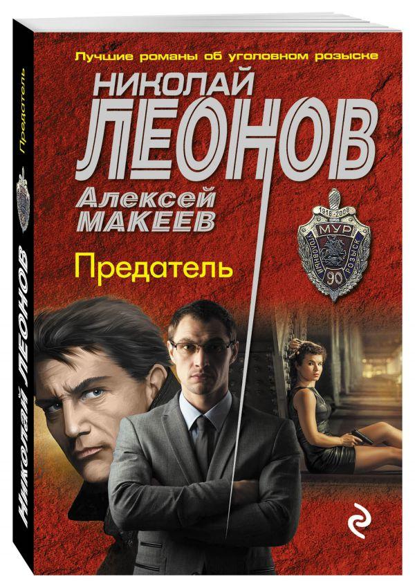 Предатель Леонов Н.И., Макеев А.В.