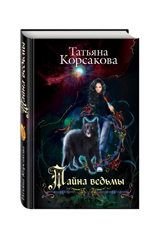 Корсакова Т. Тайна ведьмы  недорого