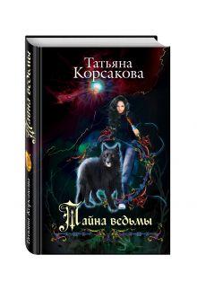 Тайна ведьмы обложка книги