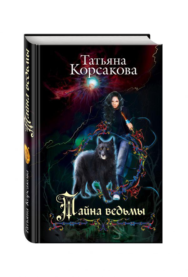 Тайна ведьмы Корсакова Т.