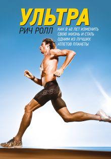 Ролл Р. - Ультра. Как изменить свою жизнь в 40 лет и стать одним из лучших атлетов планеты обложка книги