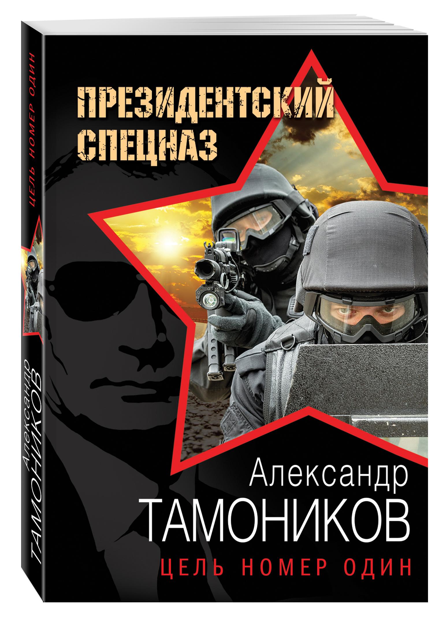 Цель номер один ( Тамоников А.А.  )