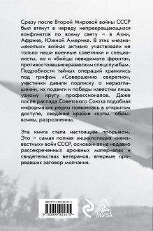 Обложка сзади Секретные войны СССР. Самая полная энциклопедия Александр Окороков