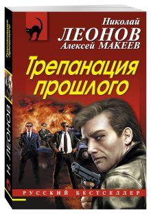 Леонов Н.И., Макеев А.В. - Трепанация прошлого обложка книги