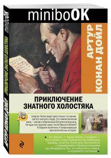 Конан Дойл А. - Приключение знатного холостяка обложка книги