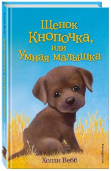 Вебб Х. - Щенок Кнопочка, или Умная малышка обложка книги