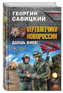 Савицкий Г.В. - Вертолетчики Новороссии. Даешь Киев! обложка книги