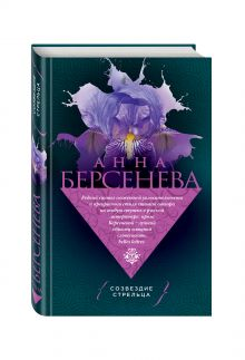 Берсенева А. - Созвездие Стрельца обложка книги