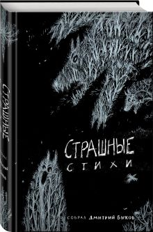 Быков Д., Ульянова Ю., сост. - Страшные стихи обложка книги