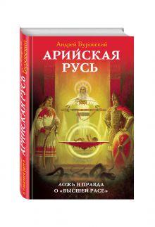 Буровский А.М. - Арийская Русь. Ложь и правда о «высшей расе» обложка книги