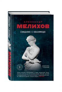 Мелихов А. - Свидание с Квазимодо обложка книги