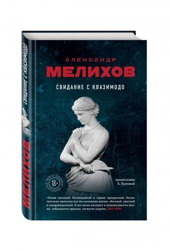 Свидание с Квазимодо Мелихов А.
