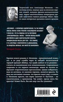Обложка сзади Свидание с Квазимодо Александр Мелихов