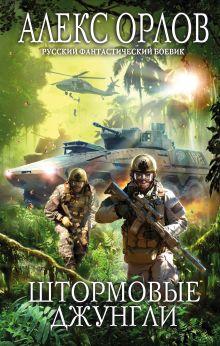 Обложка Штормовые джунгли Алекс Орлов