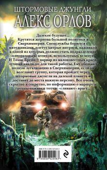 Обложка сзади Штормовые джунгли Алекс Орлов