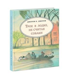 Трое в лодке, не считая собаки. Повесть. Цветная обложка Джером Дж.К.; Пер. с англ. М.