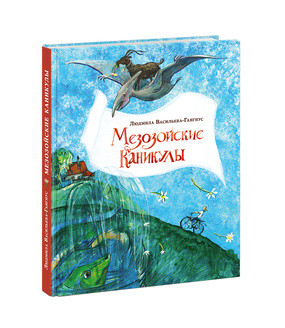 Мезозойские каникулы. Повесть-сказка Васильева-Гангнус Л.П.
