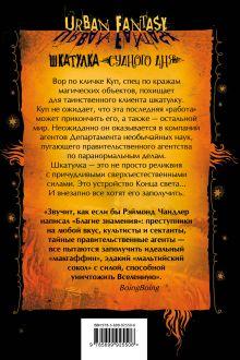 Обложка сзади Шкатулка Судного дня Ричард Кадри