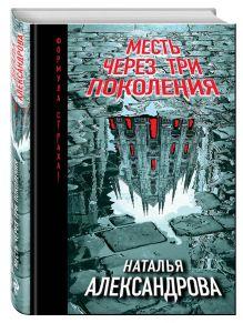Александрова Н.Н. - Месть через три поколения обложка книги