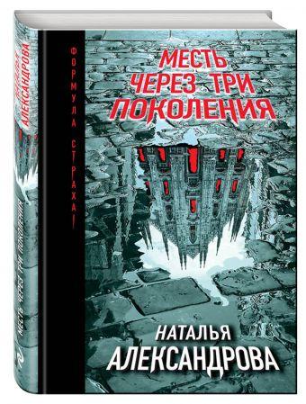 Месть через три поколения Александрова Н.Н.