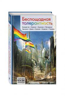 Дивов О., Каганов Л., Чекмаев С. и др. - Беспощадная толерантность обложка книги