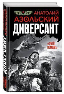 Азольский А.А. - Диверсант обложка книги