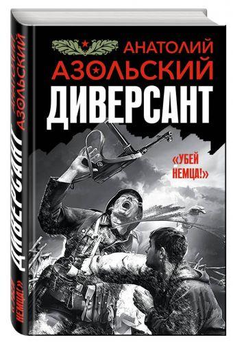 Диверсант Азольский А.А.