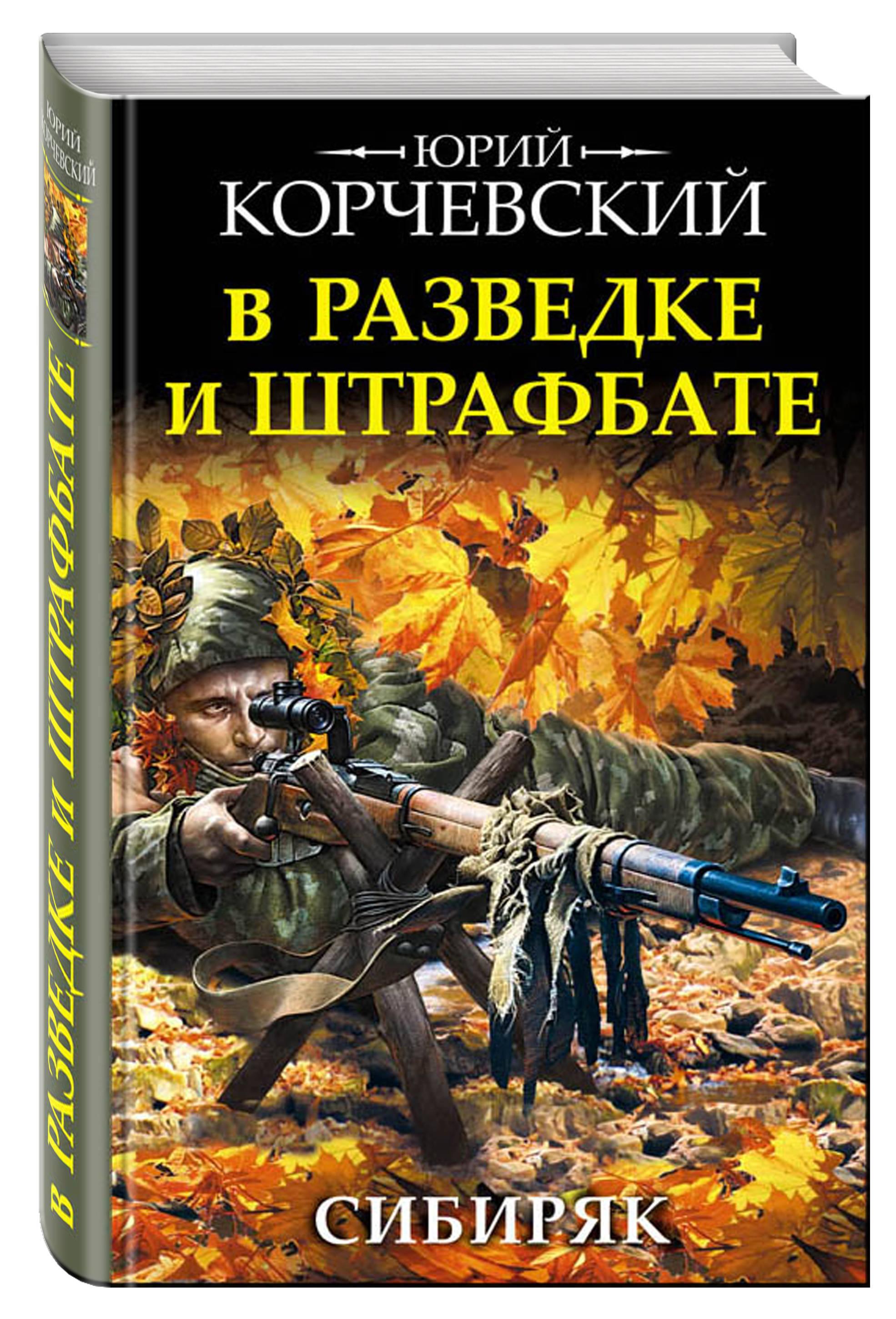 Корчевский Ю.Г. В разведке и штрафбате. Сибиряк в разведке