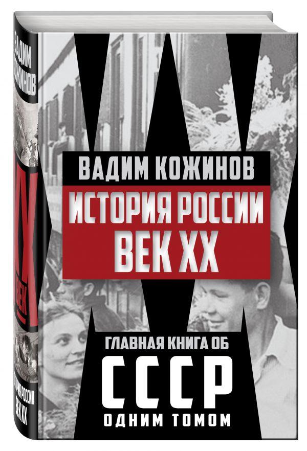 История России. Век XX Кожинов В.В.