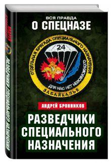 Бронников А.А. - Разведчики специального назначения. Из жизни 24-й бригады спецназа ГРУ обложка книги