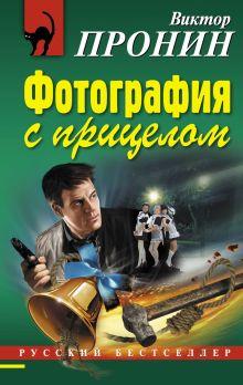Обложка Фотография с прицелом Виктор Пронин