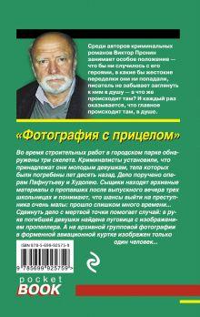 Обложка сзади Фотография с прицелом Виктор Пронин