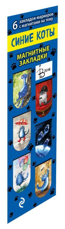 Магнитные закладки. Синие коты Рины Зенюк (6 закл. полукруг.)