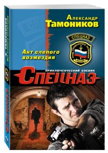 Тамоников А.А. - Акт слепого возмездия обложка книги