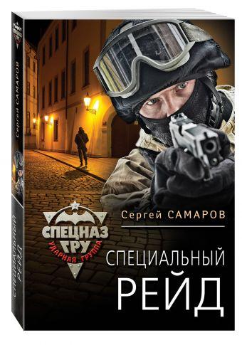Специальный рейд Самаров С.В.
