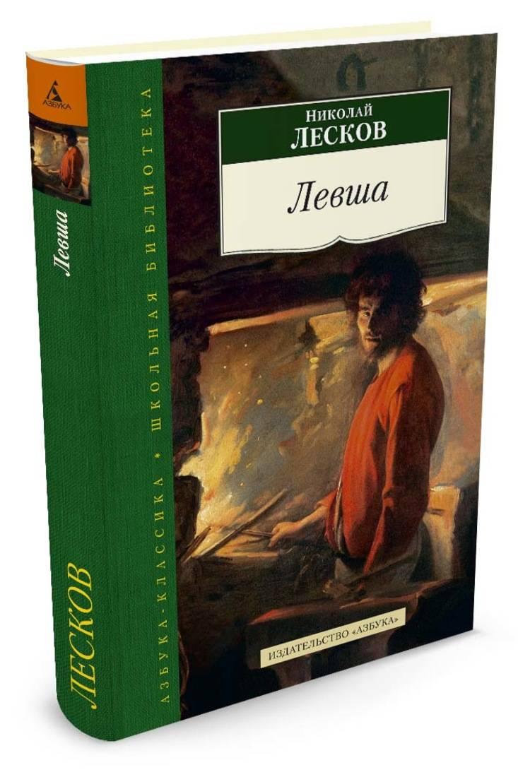 Левша ( Лесков Николай Семенович  )