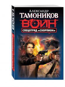 Спецотряд Скорпион обложка книги