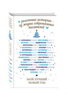 Рубальская Л., Литвинов С., Берсенева А. и др. - Мой лучший Новый год обложка книги