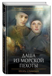 Срибный И.Л. - Даша из морской пехоты обложка книги