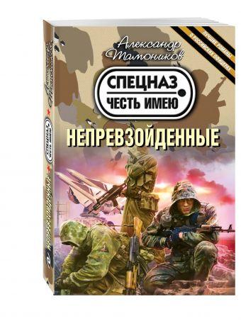 Непревзойденные Тамоников А.А.