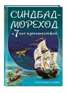 - Синдбад-мореход и семь его путешествий (ил. Л. Марайя) обложка книги