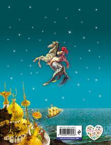 Обложка сзади Синдбад-мореход и семь его путешествий (ил. Л. Марайя)