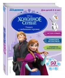 - Учимся с любимыми героями (Холодное сердце): для детей 3-4 лет обложка книги