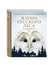 Митителло К.Б. - Жизнь русского леса. Большая подарочная энциклопедия (сова) обложка книги