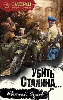 Обложка Убить Сталина… Евгений Сухов
